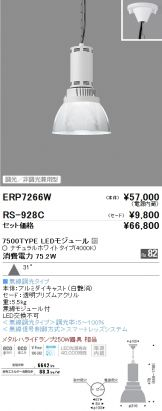 ERP7266W-RS928C