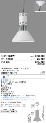 ERP7261W-RS903W