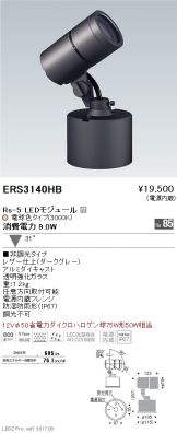 ERS3140HB