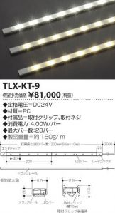 TLX-KT-9