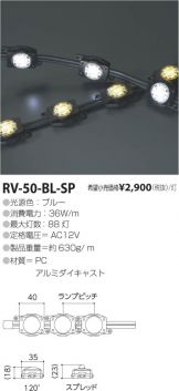 RV-50-BL-SP