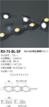 RV-75-BL-SP