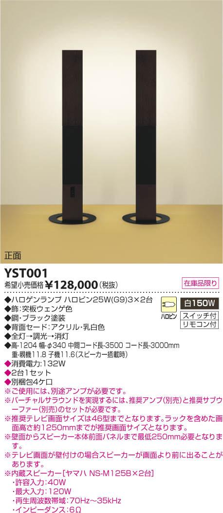 C yst001
