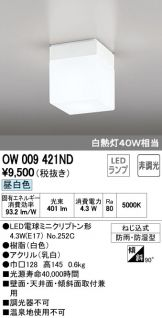 OW009421ND