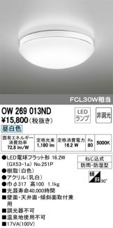 OW269013ND