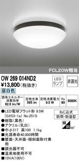 OW269014ND2
