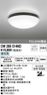 OW269014ND