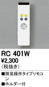 RC401W