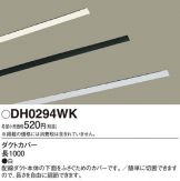 DH0294WK