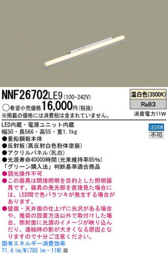 NNF26702LE9