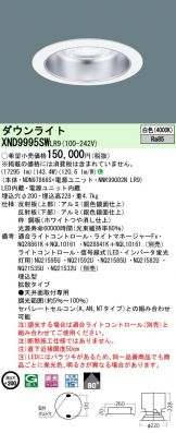 XND9995SWLR9