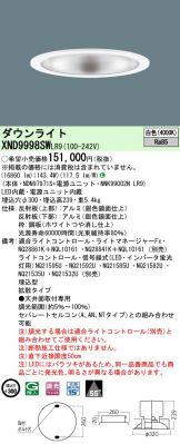 XND9998SWLR9