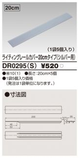 DR0295S