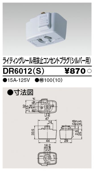 DR6012S
