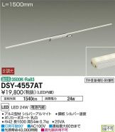 DSY-4557AT