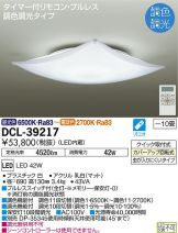 DCL-39217DS