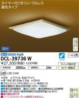 DCL-39736WDS