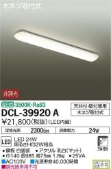 DCL-39920A