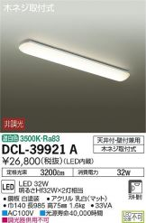 DCL-39921A