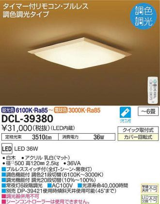 DCL-39380DS