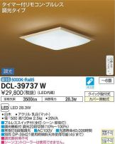 DCL-39737WDS