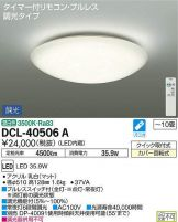 DCL-40506A