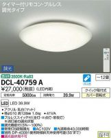 DCL-40759A