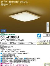 DCL-41093A