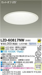 LZD-60817NW