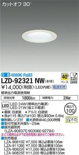 LZD-92321NW