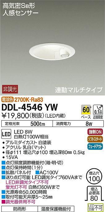 DDL-4546YWDS(大光電機) 商品詳...