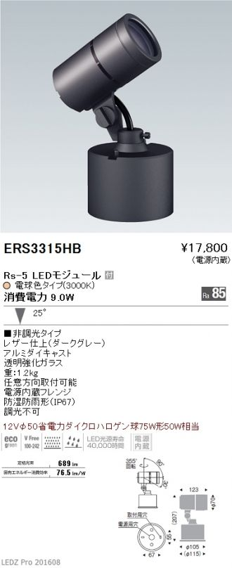 ERS3315HB