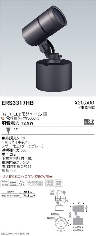 ERS3317HB
