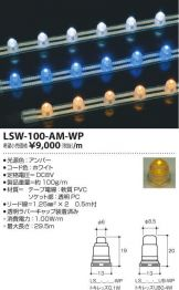 LSW-100-AM-WP