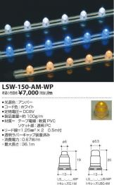 LSW-150-AM-WP