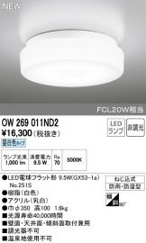 OW269011ND2