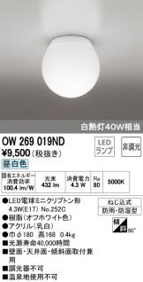 OW269019ND