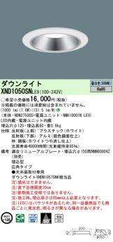 XND1050SNLE9