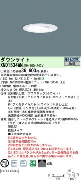 XND1534WNLE9